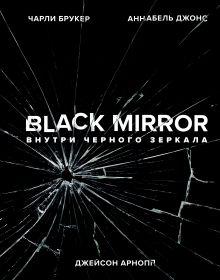 Black Mirror. Внутри Черного Зеркала