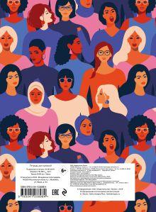 Обложка сзади Тетрадь. Girls support girls! B5, мягкая обложка, 40 л.