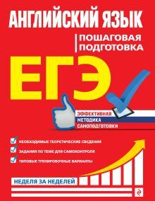 Обложка ЕГЭ. Английский язык. Пошаговая подготовка В. И. Омеляненко