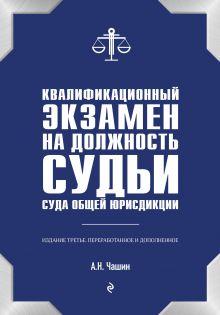 Квалификационный экзамен на должность судьи суда общей юрисдикции. 3-е издание, переработанное и дополненное
