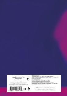 Обложка сзади Тетрадь. Shroedinger's Cat, B5, мягкая обложка, 40 л.