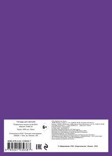 Обложка сзади Тетрадь. Почему я. А5, мягкая обложка, 48 л. 4 п. полноцвет