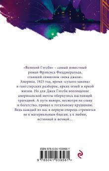Обложка сзади Великий Гэтсби Фрэнсис Скотт Фицджеральд