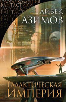 Обложка Галактическая Империя Айзек Азимов