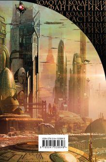 Обложка сзади Галактическая Империя Айзек Азимов