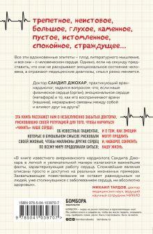 Обложка сзади С открытым сердцем. Истории пациентов врача-кардиолога, перевернувшие его взгляд на главный орган человека Сандип Джохар