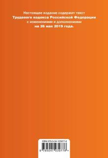 Обложка сзади Трудовой кодекс Российской Федерации. Текст с изм. и доп. на 26 мая 2019 г. (+ сравнительная таблица изменений)