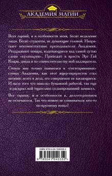 Обложка сзади Гарпия в Академии Маргарита Блинова