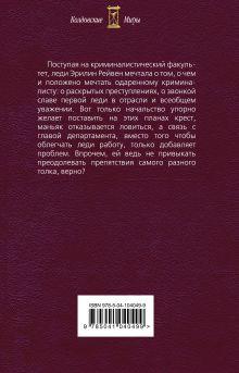 Обложка сзади Роли леди Рейвен. Книга вторая Дарья Снежная