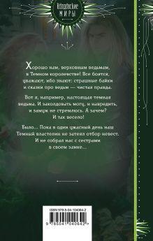 Обложка сзади Ведьма. Отобрать и обезвредить Лина Алфеева