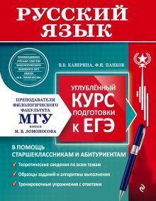 Русский язык. Углубленный курс подготовки к ЕГЭ