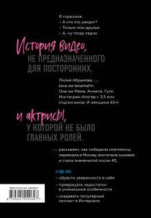 Обложка сзади Tatarka FM. Как влюбить в себя Интернет Лилия Абрамова
