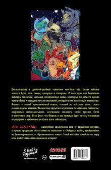 Обложка сзади ПСЫ Galaxy Gang: Добро пожаловать на Хунд Даниил Ветлужских