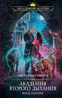 Обложка Академия второго дыхания: выход пантеры Светлана Суббота