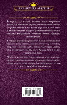 Обложка сзади Академия второго дыхания: выход пантеры Светлана Суббота