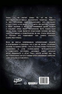 Обложка сзади Ллойд: Тайна низшей планеты Дарья Конопатова