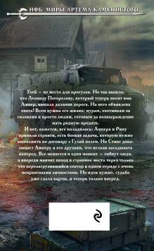 Обложка сзади S-T-I-K-S. Век стронга недолог Кирилл Шарапов
