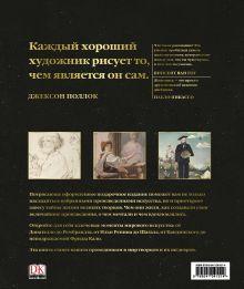 Обложка сзади Мастера живописи: жизнь и творчество величайших художников