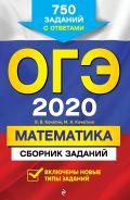 ОГЭ-2020. Математика. Сборник заданий: 750 заданий с ответами