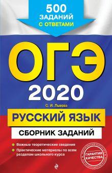 ОГЭ-2020. Русский язык. Сборник заданий: 500 заданий с ответами