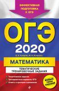 ОГЭ-2020. Математика. Тематические тренировочные задания