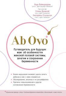 Ab Ovo. Путеводитель для будущих мам: об особенностях женской половой системы, зачатии и сохранении беременности