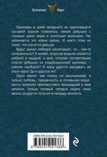 Обложка сзади Одиннадцать дней вечности Кира Измайлова
