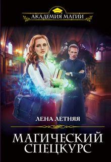 Обложка Магический спецкурс Лена Летняя