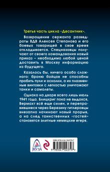 Обложка сзади Десантник. Дорога в Москву Олег Таругин