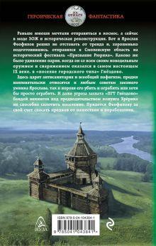 Обложка сзади Ярослав Умный. Первый князь Руси Михаил Ланцов