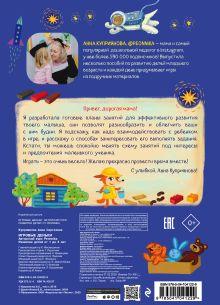 Обложка сзади Игровые деньки. Авторский курс Peonnika. Развитие детей от 1 до 3 лет Анна Куприянова