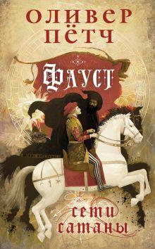 Обложка Фауст. Сети сатаны Оливер Пётч
