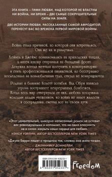 Обложка сзади Нежная война Джули Берри