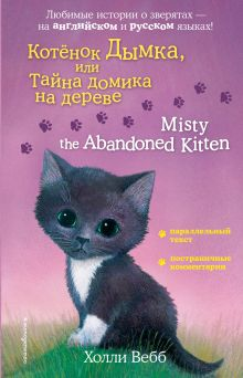 Котенок Дымка, или Тайна домика на дереве = Misty the Abandoned Kitten