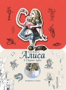 Обложка Алиса в Стране чудес (ил. Дж. Тэнниела) Льюис Кэрролл
