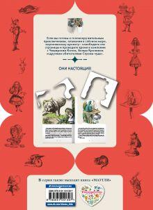 Обложка сзади Алиса в Стране чудес (ил. Дж. Тэнниела) Льюис Кэрролл