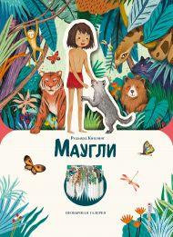 Маугли (ил. К. Ли)