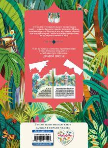 Обложка сзади Маугли (ил. К. Ли) Редьярд Киплинг