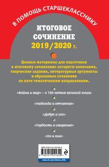 Обложка сзади Итоговое сочинение: 2019/2020 г. Е. В. Попова