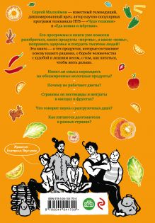 Обложка сзади Еда живая и мертвая. Система здорового питания Сергея Малозёмова. Коллекция из четырех бестселлеров Сергей Малоземов
