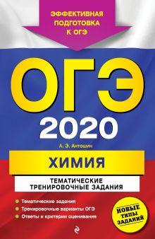 ОГЭ-2020. Химия. Тематические тренировочные задания