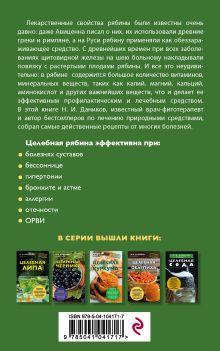 Обложка сзади Целебная рябина Даников Н.И.