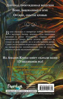 Обложка сзади Кровь земли (#3) Элис Кова