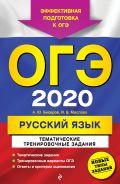 ОГЭ-2020. Русский язык. Тематические тренировочные задания