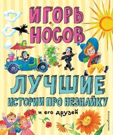 Лучшие истории про Незнайку и его друзей (ил. О. Зобниной)