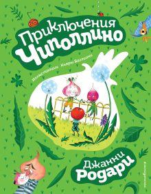 Приключения Чиполлино (ил. К. Бальони)
