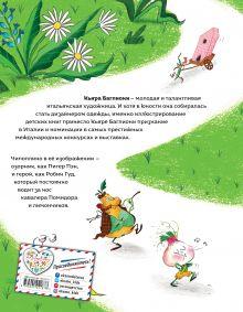 Обложка сзади Приключения Чиполлино (ил. К. Бальони) Джанни Родари