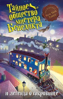 Тайное общество мистера Бенедикта и легенда о сокровище (выпуск 4)