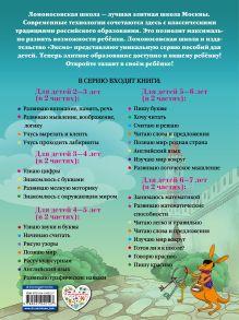Обложка сзади Развиваю логическое мышление: для детей 5-6 лет. Ч.2 Е. А. Родионова, И. А. Казакова