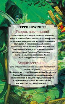 Обложка сзади Ведьмы Терри Пратчетт